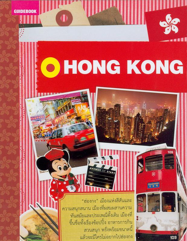 คู่มือนักเดินทางฮ่องกง/ศิริเพชร เอี่ยมพันธ์, บรรณาธิการ||Hong Kong