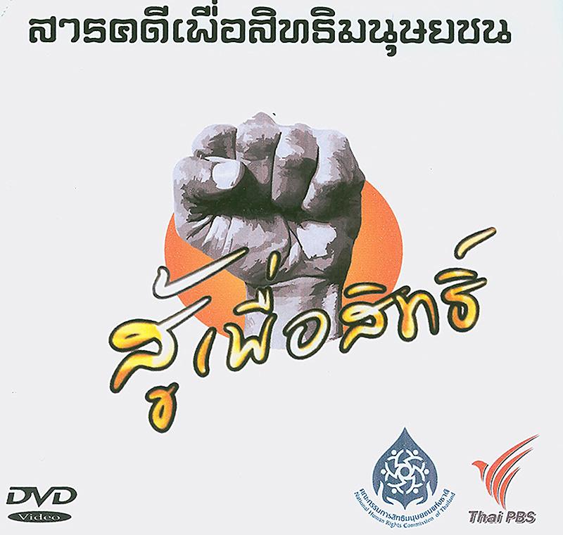 สู้เพื่อสิทธิ์ :เหมืองทองคำ...ความหวังหรือคราบน้ำตา[videorecording]/คณะกรรมการสิทธิมนุษยชนแห่งชาติ||เหมืองทองคำ...ความหวังหรือคราบน้ำตา|สู้เพื่อสิทธิ์ ตอนที่ 2 : เหมืองทองคำ...ความหวังหรือคราบน้ำตา