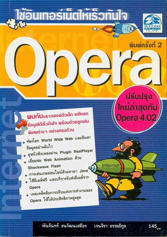 ใช้อินเทอร์เน็ตให้เร็วทันใจด้วย Opera /พันจันทร์ ธนวัฒนเสถียร และ เจนจิรา ธรรมธิกูล
