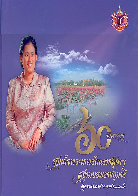 60 พรรษา สมเด็จพระเทพรัตนราชสุดาฯ สยามบรมราชกุมารี กับการบริหารจัดการทรัพยากรน้ำ/บรรณาธิการ, มงคล หลักเมือง และสุนทรี มิ่งประยูร||หกสิบพรรษา สมเด็จพระเทพรัตนราชสุดาฯ สยามบรมราชกุมารี กับการบริหารจัดการทรัพยากรน้ำ