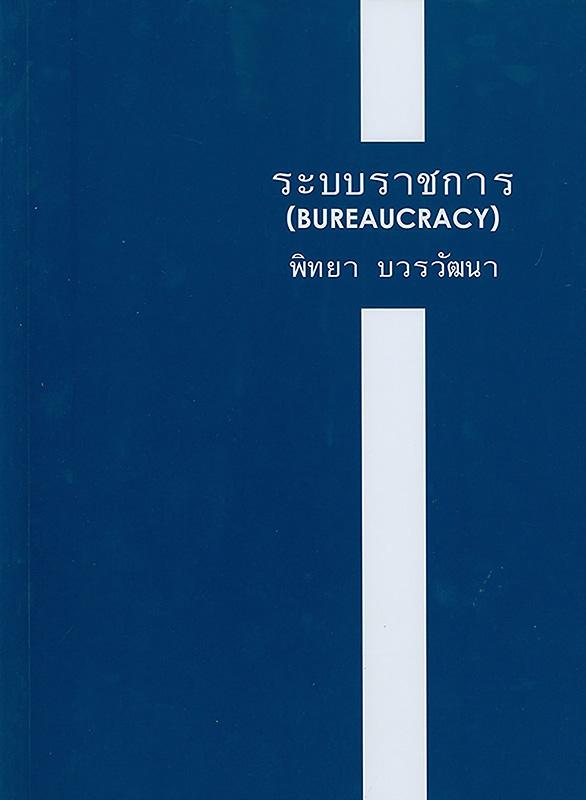 ระบบราชการ/พิทยา บวรวัฒนา||Bureaucracy