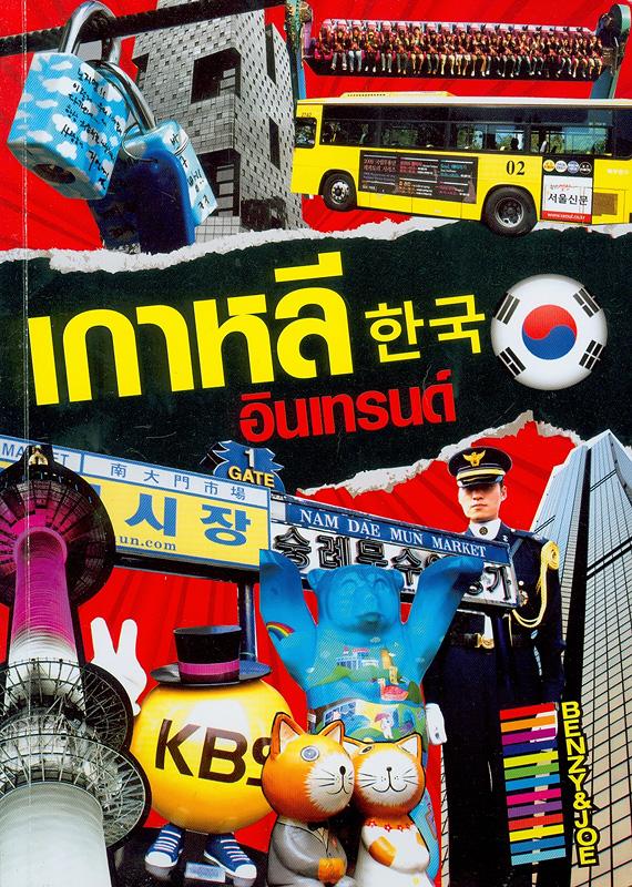 เกาหลี อินเทรนด์ /เบนซ์ซี่ และโจว