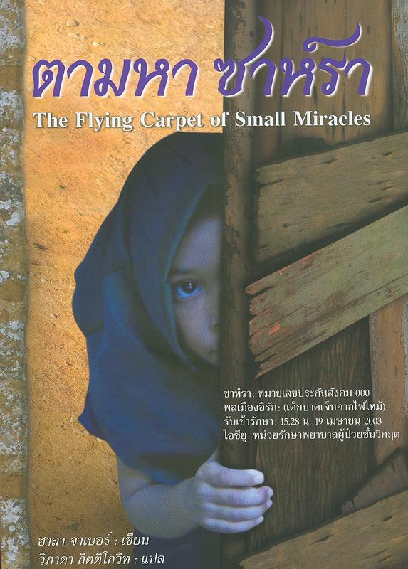 ตามหาซาห์รา /ฮาลา จาเบอร์, ผู้เขียน ; วิภาดา กิตติโกวิท, ผู้แปล||The flying carpet of small miracales