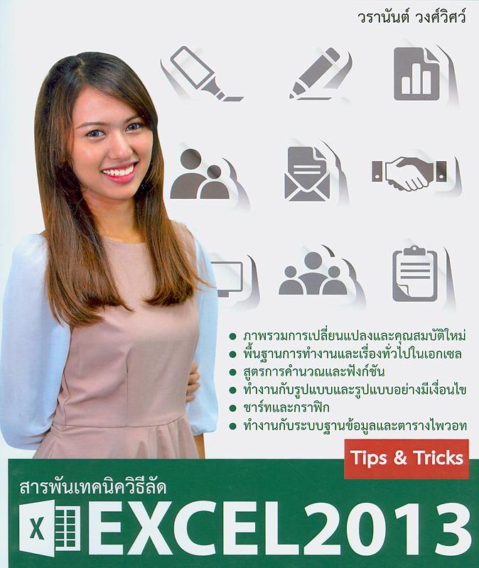 สารพันเทคนิควิธีลัด Microsoft Excel 2013 /วรานันต์ วงศ์วิศว์||Microsoft Excel 2013 tips and tricks|Microsoft Excel 2013