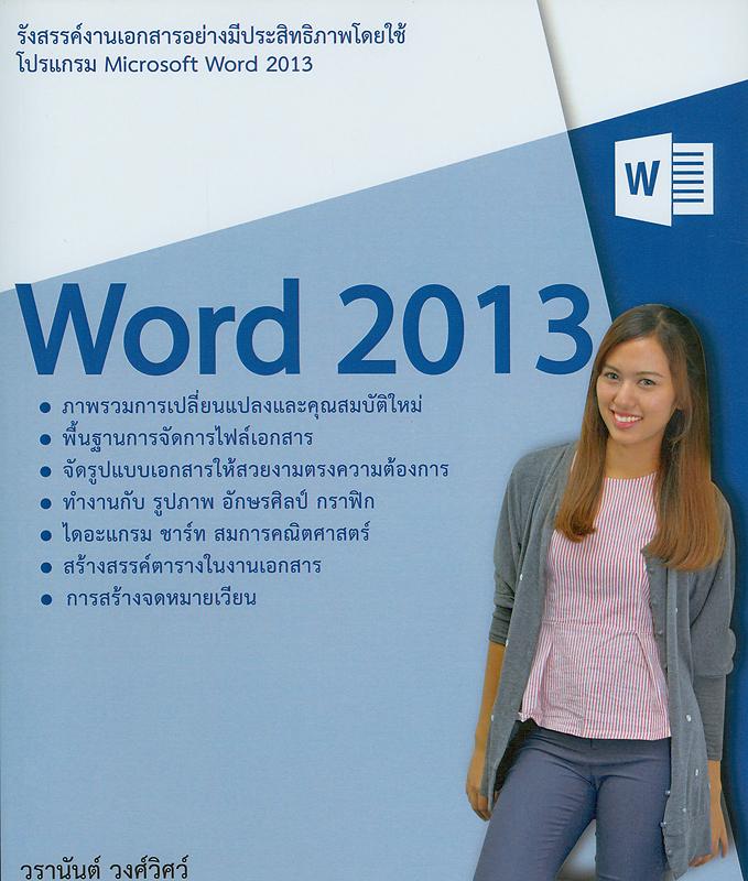 รังสรรค์งานเอกสารอย่างมีประสิทธิภาพโดยใช้โปรแกรม Microsoft Word 2013 /วรานันต์ วงศ์วิศว์||Using Microsoft Word 2013 in document management|Microsoft Word 2013
