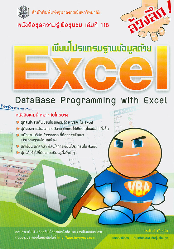 ล้วงลึก! เขียนโปรแกรมฐานข้อมูลด้วย Excel /เวชยันต์ สังข์จุ้ย ; บรรณาธิการโดย เกียรติประถม สินรุ่งเรืองกุล||Database programming with excel||ชุดความรู้เพื่อชุมชน ;เล่มที่ 118