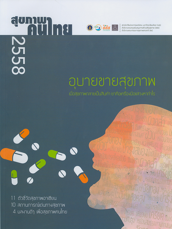สุขภาพคนไทย 2558 /ชื่นฤทัย กาญจนะจิตรา...[และคนอื่นๆ]||สุขภาพคนไทย 2558 : อุบายขายสุขภาพ เมื่อสุขภาพกลายเป็นสินค้า ยาคือเครื่องมือแสวงหากำไร|อุบายขายสุขภาพ เมื่อสุขภาพกลายเป็นสินค้า ยาคือเครื่องมือแสวงหากำไร||เอกสารทางวิชาการ / สถาบันวิจัยประชากรและสังคม มหาวิทยาลัยมหิดล ; หมายเลข 443