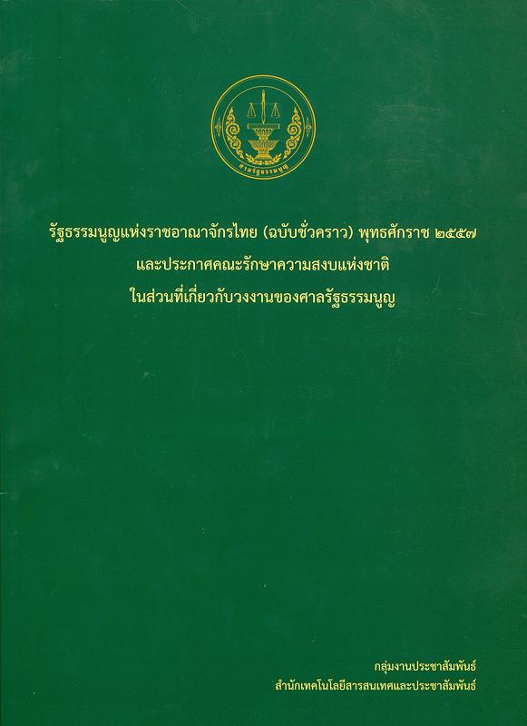 รัฐธรรมนูญแห่งราชอาณาจักรไทย (ฉบับชั่วคราว) พุทธศักราช 2557 และประกาศคณะรักษาความสงบแห่งชาติในส่วนที่เกี่ยวกับวงงานของศาลรัฐธรรมนูญ /สำนักงานศาลรัฐธรรมนูญ||ประกาศคณะรักษาความสงบแห่งชาติในส่วนที่เกี่ยวกับวงงานของศาลรัฐธรรมนูญ
