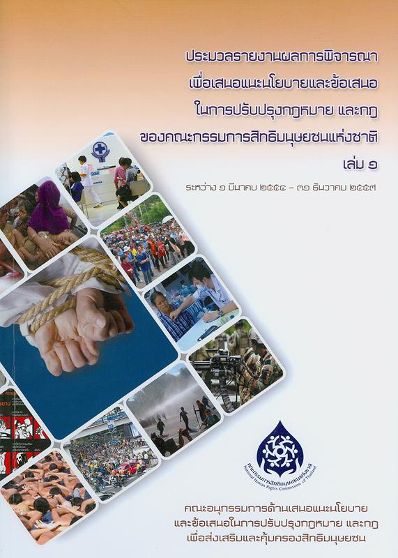 ประมวลรายงานผลการพิจารณาเพื่อเสนอแนะนโยบายและข้อเสนอในการปรับปรุงกฎหมาย และกฎของคณะกรรมการสิทธิมนุษยชนแห่งชาติ :เล่ม 1 ระหว่างวันที่ 1 มีนาคม 2554 - 31 ธันวาคม 2557 /คณะอนุกรรมการด้านเสนอแนะนโยบายและข้อเสนอในการปรับปรุงกฎหมาย และกฎ เพื่อส่งเสริมและคุ้มครองสิทธิมนุษยชน||ประมวลรายงานผลการพิจารณาเพื่อเสนอแนะนโยบายหรือข้อเสนอในการปรับปรุงกฎหมาย และกฎของคณะกรรมการสิทธิมนุษยชนแห่งชาติ