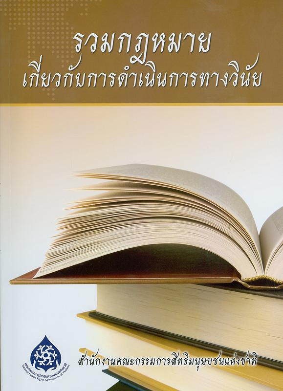 รวมกฎหมายเกี่ยวกับการดำเนินการทางวินัย/กลุ่มงานบริหารงานทรัพยากรบุคคล สำนักบริหารกลาง สำนักงานคณะกรรมการสิทธิมนุษยชนแห่งชาติ||Law relating to disciplinary proceedings