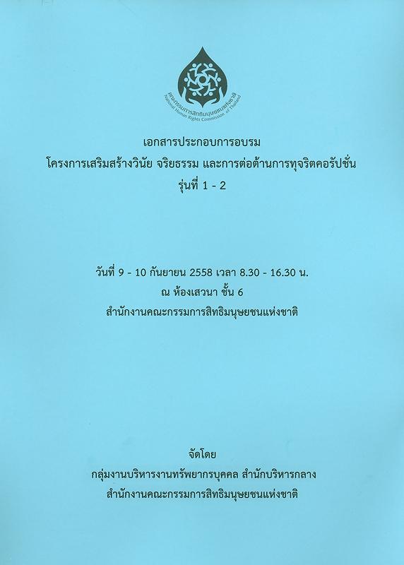 เอกสารประกอบการอบรมโครงการเสริมสร้างวินัย จริยธรรม และการต่อต้านการทุจริตคอรัปชั่น รุ่นที่ 1 - 2 :วันที่ 9 - 10 กันยายน 2558 เวลา 8.30 - 16.30 น. ณ ห้องเสวนา ชั้น 6 สำนักงานคณะกรรมการสิทธิมนุษยชนแห่งชาติ/กลุ่มงานบริหารงานทรัพยากรบุคคล สำนักบริหารกลาง สำนักงานคณะกรรมการสิทธิมนุษยชนแห่งชาติ||โครงการเสริมสร้างวินัย จริยธรรม และการต่อต้านการทุจริตคอรัปชั่น