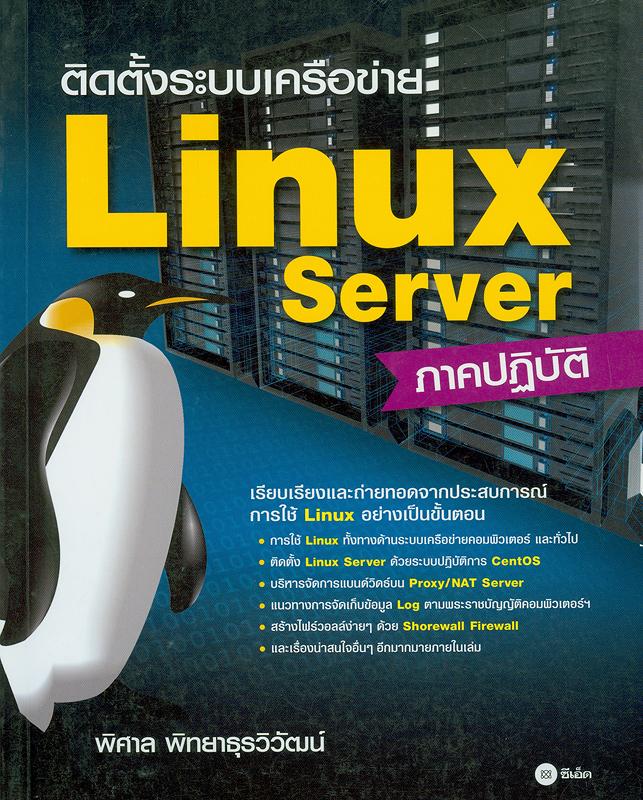 การติดตั้งระบบเครือข่าย Linux Server ภาคปฏิบัติ/พิศาล พิทยาธุรวิวัฒน์||Linux Server