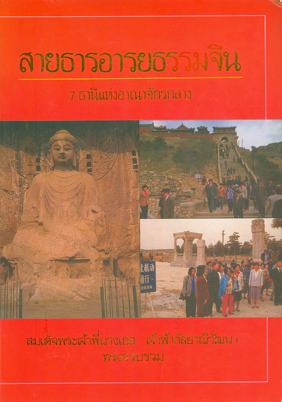 สายธารอารยธรรมจีน :7 ธานีแห่งอาณาจักรกลาง /สมเด็จพระเจ้าพี่นางเธอ เจ้าฟ้ากัลยาณิวัฒนา, บรรณาธิการ