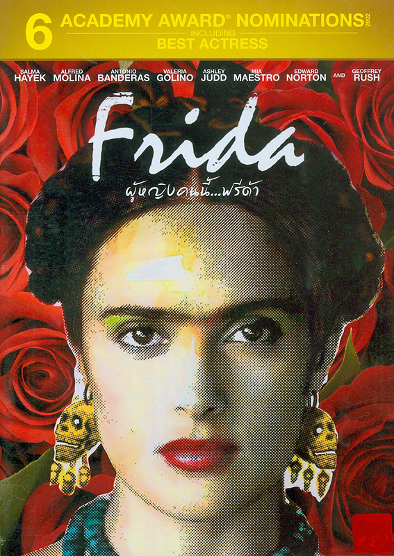 Frida[videorecording] /Miramax Films presents inassociation with Margaret Rose Perenchio  a film by Julie Taymor ; produced by Sarah Green, Salma Hayek, Jay Polstein ... [et. al.] ; screenplay by Clancy Sigal ... [et. al.] ; directed by Julie Taymor.||ผู้หญิงคนนี้...ฟรีด้า