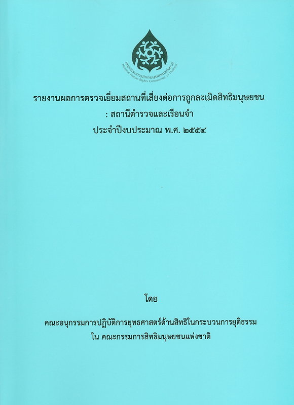 รายงานผลการตรวจเยี่ยมสถานที่เสี่ยงต่อการถูกละเมิดสิทธิมนุษยชน :สถานีตำรวจและเรือนจำ ประจำปีงบประมาณ พ.ศ. 2554/คณะอนุกรรมการปฏิบัติการยุทธศาสตร์ด้านสิทธิในกระบวนการยุติธรรมในคณะกรรมการสิทธิมนุษยชนแห่งชาติ