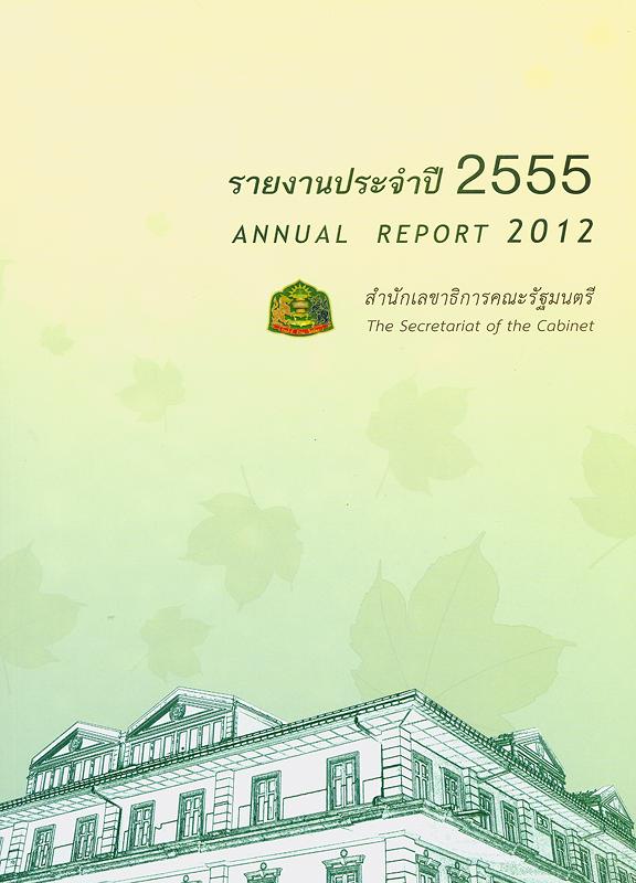 รายงานประจำปี 2555 สำนักเลขาธิการคณะรัฐมนตรี /สำนักเลขาธิการคณะรัฐมนตรี||รายงานประจำปี สำนักเลขาธิการคณะรัฐมนตรี|Annual report 2012 The Secretariat of the Cabinet