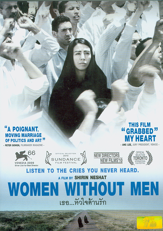 Women without men[videorecording] /Director, Shirin Neshat in collaboration with Shoja Azari ; written by Shirin Neshat, Shoja Azari ; produced by Susanne Marian, Martin Gschlacht, Philippe Bober||เธอ...หัวใจด้านรัก
