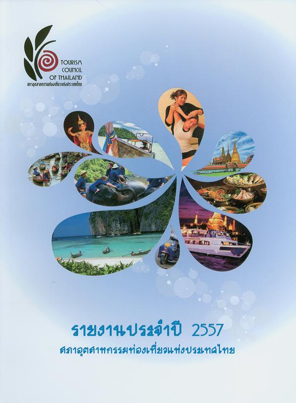 รายงานประจำปี 2557 สภาอุตสาหกรรมท่องเที่ยวแห่งประเทศไทย /สภาอุตสาหกรรมท่องเที่ยวแห่งประเทศไทย (สทท.)||Annual report 2014 Tourism Council of Thailand|รายงานประจำปี สภาอุตสาหกรรมท่องเที่ยวแห่งประเทศไทย
