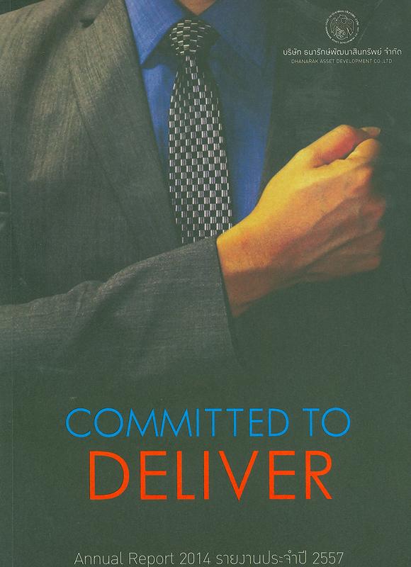 รายงานประจำปี 2557 บริษัท ธนารักษ์พัฒนาสินทรัพย์ จำกัด /บริษัท ธนารักษ์พัฒนาสินทรัพย์ จำกัด||รายงานประจำปี...บริษัท ธนารักษ์พัฒนาสินทรัพย์ จำกัด
