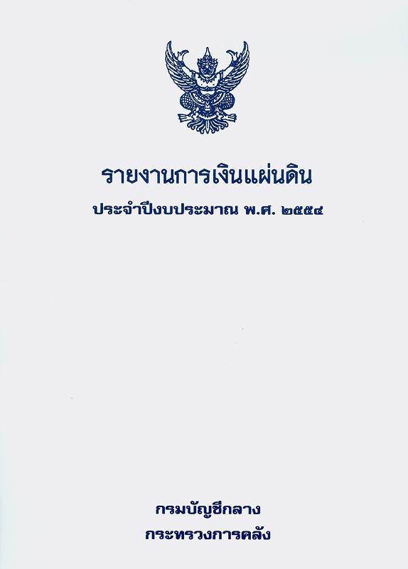 รายงานการเงินแผ่นดิน ประจำปีงบประมาณ พ.ศ. 2555 /กรมบัญชีกลาง กระทรวงการคลัง||งบแสดงฐานะการเงิน และงบรายได้และค่าใช้จ่าย ประจำปีงบประมาณ พ.ศ. 2555