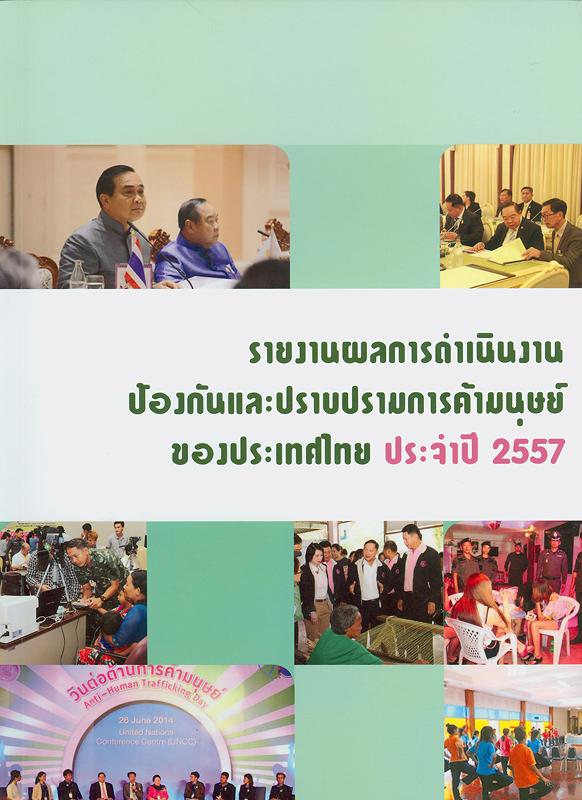 รายงานผลการดำเนินงานป้องกันและปราบปรามการค้ามนุษย์ของประเทศไทย ประจำปี 2557/สำนักงานเลขานุการคณะกรรมการป้องกันและปราบปรามการค้ามนุษย์ กระทรวงการพัฒนาสังคมและความมั่นคงของมนุษย์||Thailand Situation and progress report on prevention and suppression of trafficking in persons 2013