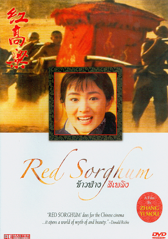 Red sorghum[videorecording] :a film by Zhang Yimou||ข้าวฟ่างสีเพลิง