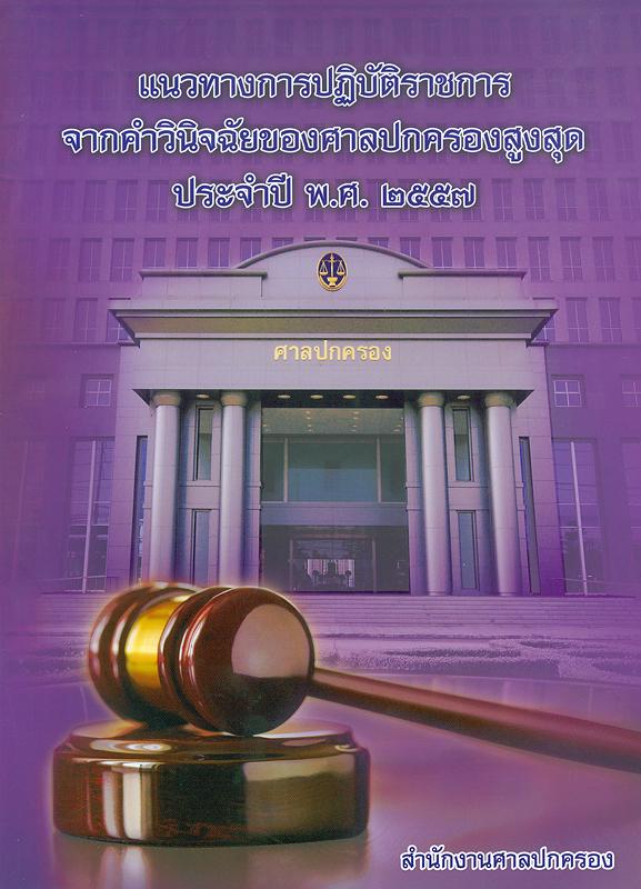 แนวทางการปฏิบัติราชการจากคำวินิจฉัยของศาลปกครองสูงสุด พ.ศ. 2557 /สำนักวิจัยและวิชาการ สำนักงานศาลปกครอง||สรุปแนวทางการปฏิบัติราชการจากคำวินิจฉัยของศาลปกครองสูงสุด|สรุปหลักปฏิบัติราชการจากคำวินิจฉัยของศาลปกครองสูงสุด|สรุปหลักกฎหมายจากคำวินิจฉัยของศาลปกครองสูงสุดเพื่อเสริมสร้างแนวทางการปฏิบัติราชการที่ดี|สรุปคำวินิจฉัยของศาลปกครองสูงสุด เพื่อเสริมสร้างแนวทางการปฏิบัติราชการที่ดี