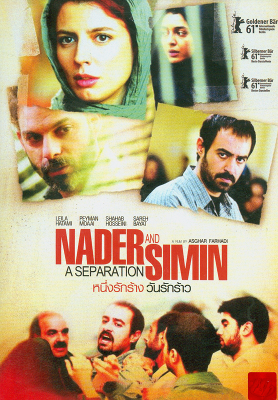 Nader and Simin a separation[videorecording] /a Sony Pictures Classics release ; written and directed by Asghar Farhadi||หนึ่งรักร้าง วันรักร้าว