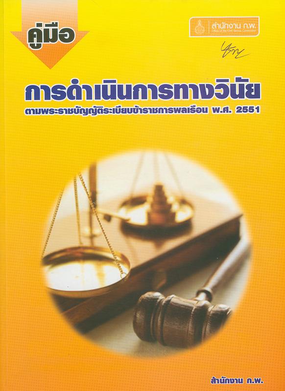 คู่มือการดำเนินการทางวินัยตามพระราชบัญญัติระเบียบข้าราชการพลเรือน พ.ศ. 2551/สำนักมาตรฐานวินัย สำนักงานคณะกรรมการข้าราชการพลเรือน