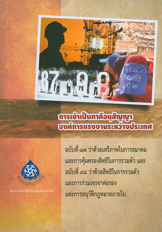 การเข้าเป็นภาคีอนุสัญญาองค์การแรงงานระหว่างประเทศ ฉบับที่ 87 ว่าด้วยเสรีภาพในการสมาคมและการคุ้มครองสิทธิในการรวมตัว และฉบับที่ 98 ว่าด้วยสิทธิในการรวมตัว และการร่วมเจรจาต่อรอง และการอนุวัติกฎหมายภายใน/
