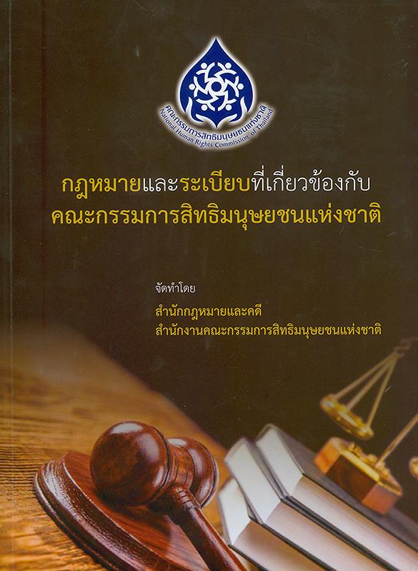 กฎหมายและระเบียบที่เกี่ยวข้องกับคณะกรรมการสิทธิมนุษยชนแห่งชาติ/คมสรรค์ เมธีกุล...[และคนอื่นๆ] ; สำนักกฎหมายและคดี สำนักงานคณะกรรมการสิทธิมนุษยชนแห่งชาติ