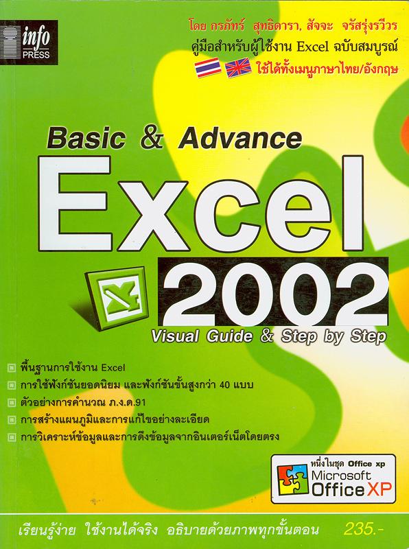 Basic & advance Excel 2002 :visual guide step by step : คู่มือสำหรับผู้ใช้งาน Excel ฉบับสมบูรณ์ /โดย กรภัทร์ สุทธิดารา, สัจจะ จรัสรุ่งรวีวร||Excel 2002 : visual guide & step by step|คู่มือสำหรับผู้ใช้งาน Excel ฉบับสมบูรณ์