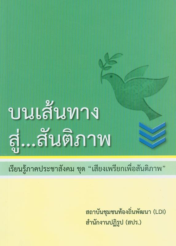 บนเส้นทางสู่...สันติภาพ/สถาบันชุมชนท้องถิ่นพัฒนา และสำนักงานปฏิรูป||บนเส้นทางสู่สันติภาพ||เรียนรู้ภาคประชาสังคม ;ชุดเสียงเพรียกเพื่อสันติภาพ