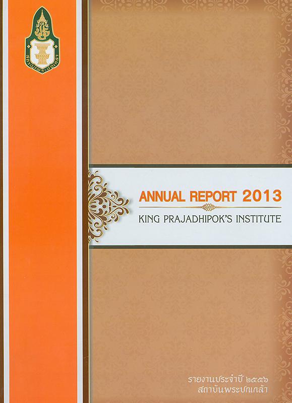 รายงานประจำปี 2556 สถาบันพระปกเกล้า /สถาบันพระปกเกล้า
