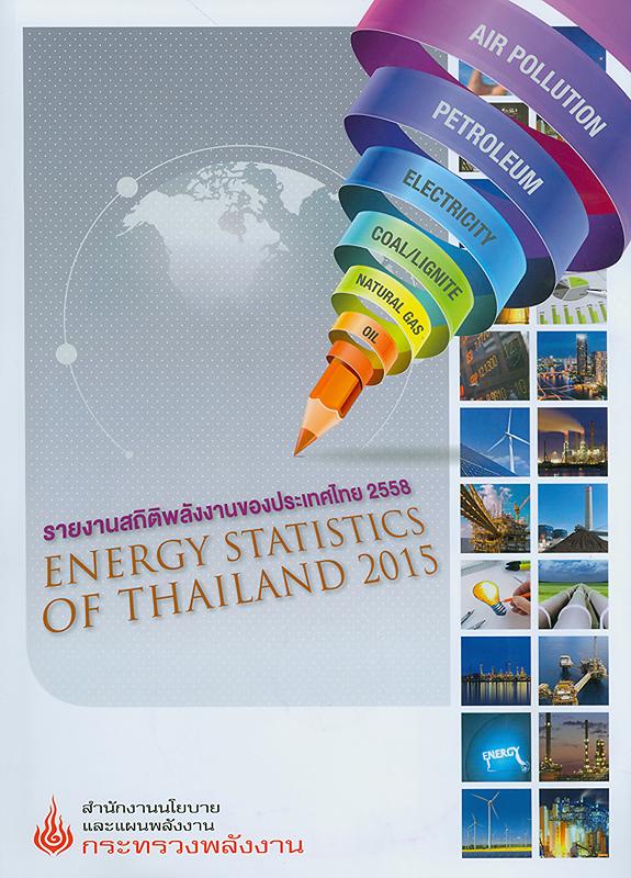 รายงานสถิติพลังงานของประเทศไทย 2558 สำนักงานนโยบายและแผนพลังงาน /สำนักงานนโยบายและแผนพลังงาน กระทรวงพลังงาน||Energy statistics of Thailand 2015|รายงานสถิติพลังงานของประเทศไทย สำนักงานนโยบายและแผนพลังงาน