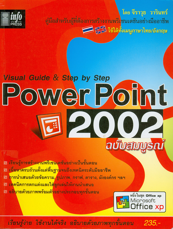 PowerPoint 2002 visual guide step by step /จีราวุธ วารินทร์||Power point 2002 ฉบับสมบูรณ์