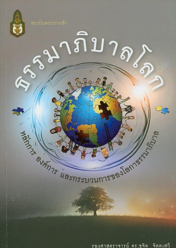 ธรรมาภิบาลโลก :หลักการ องค์การ และกระบวนการของโลกาธรรมาภิบาล/ขจิต จิตตเสวี