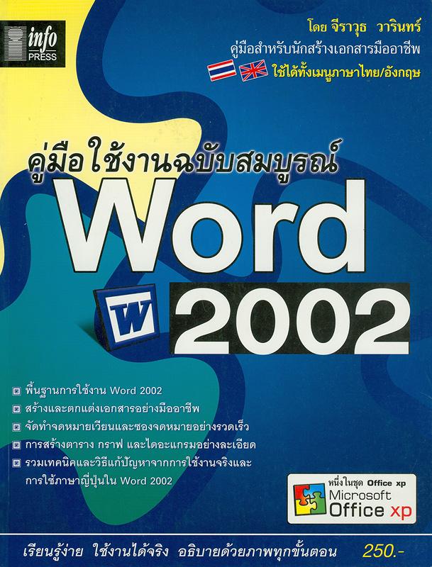 คู่มือใช้งานฉบับสมบูรณ์ Word 2002 :คู่มือสำหรับนักสร้างเอกสารมืออาชีพ /จีราวุธ วารินทร์