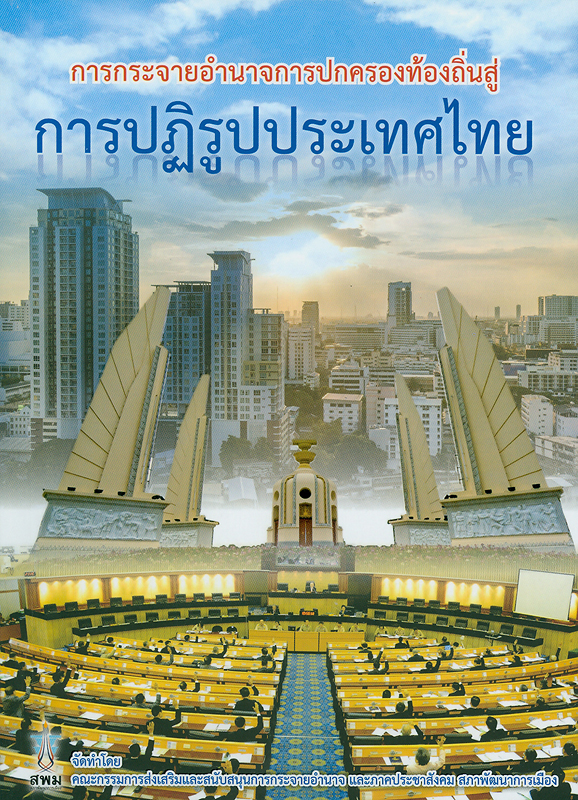 การกระจายอำนาจการปกครองท้องถิ่นสู่การปฏิรูปประเทศไทย/คณะกรรมการส่งเสริมและสนับสนุนการกระจายอำนาจ และภาคประชาสังคม สภาพัฒนาการเมือง ; เวกวรพันธ์ ฉ่ำสันเทียะ...[และคนอื่นๆ]