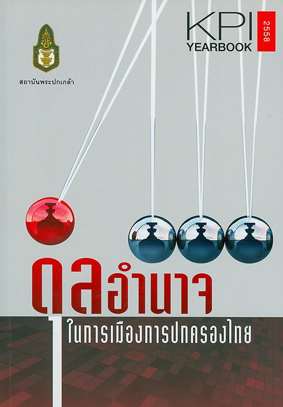 ดุลอำนาจในการเมืองการปกครองไทย /คณะผู้จัดทำ วุฒิสาร ตันไชย ...[และคนอื่น ๆ]