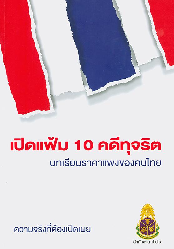 เปิดแฟ้ม 10 คดีทุจริต บทเรียนราคาแพงของคนไทย ความจริงที่ต้องเปิดเผย/งานพรรณ เวชชาชีวะ, ผู้เรียบเรียง