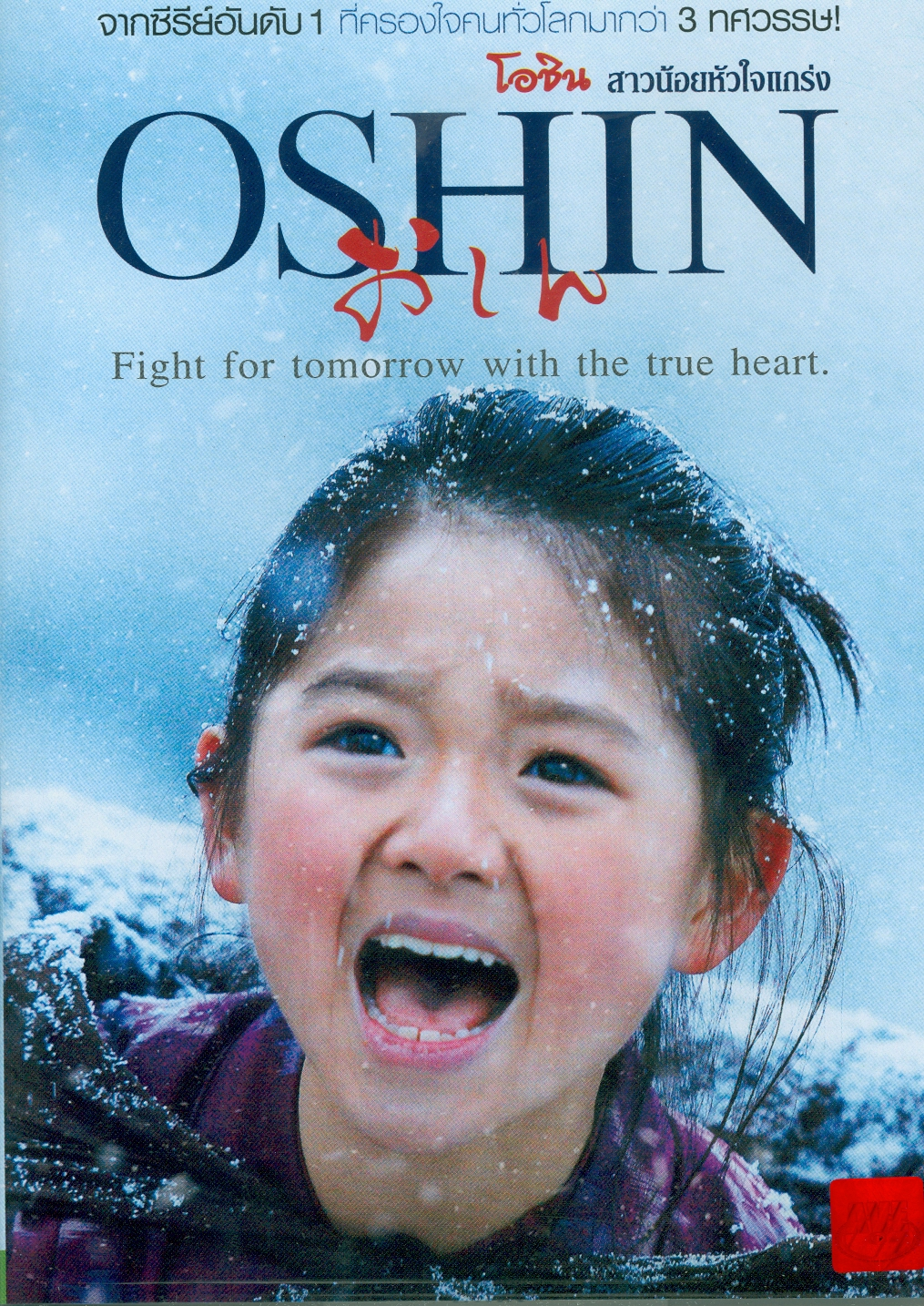 Oshin[videorecording] /Directed by Shin Togashi ; Asahi Shimbun, Cable TV Yamagata, Chubu-nippon Broadcasting Company (CBC)||Oshin : fight for tomorrow with the true heart|โอชิน สาวน้อยหัวใจแกร่ง