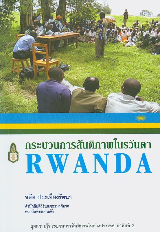 กระบวนการสันติภาพในรวันดา /ชลัท ประเทืองรัตนา||ชุดความรู้กระบวนการสันติภาพในต่างประเทศ ;ลำดับที่ 2