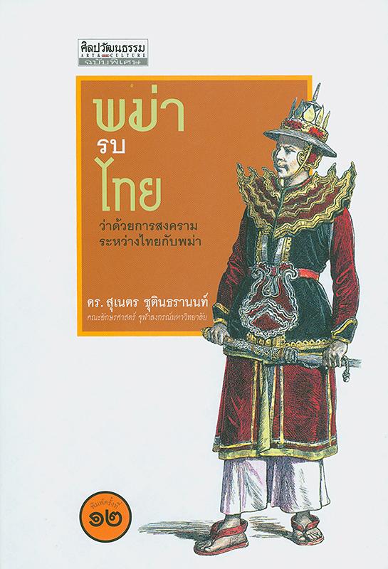 พม่ารบไทย :ว่าด้วยการสงครามระหว่างไทยกับพม่า /สุเนตร ชุตินธรานนท์