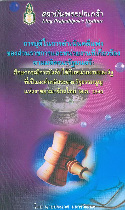 การยุติในการดำเนินคดีแพ่งของส่วนราชการและหน่วยงานที่เกี่ยวข้องตามมติคณะรัฐมนตรี :ศึกษากรณีการบังคับใช้กับหน่วยงานของรัฐที่เป็นองค์กรอิสระตามรัฐธรรมนูญแห่งราชอาณาจักรไทย พ.ศ. 2540/ประเวศ มะกรวัฒนะ