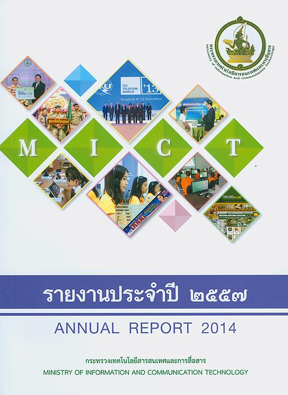 รายงานประจำปี 2557 กระทรวงเทคโนโลยีสารสนเทศและการสื่อสาร /กระทรวงเทคโนโลยีสารสนเทศและการสื่อสาร||รายงานประจำปี กระทรวงเทคโนโลยีสารสนเทศและการสื่อสาร|Annual report 2014 Ministry of Information and Communication Technology