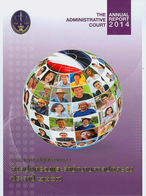 รายงานการปฏิบัติงานของศาลปกครองและสำนักงานศาลปกครอง ประจำปี 2557 /สำนักงานศาลปกครอง  การปฏิบัติงานของศาลปกครองและสำนักงานศาลปกครอง Annual report 2014 The Administrative Court