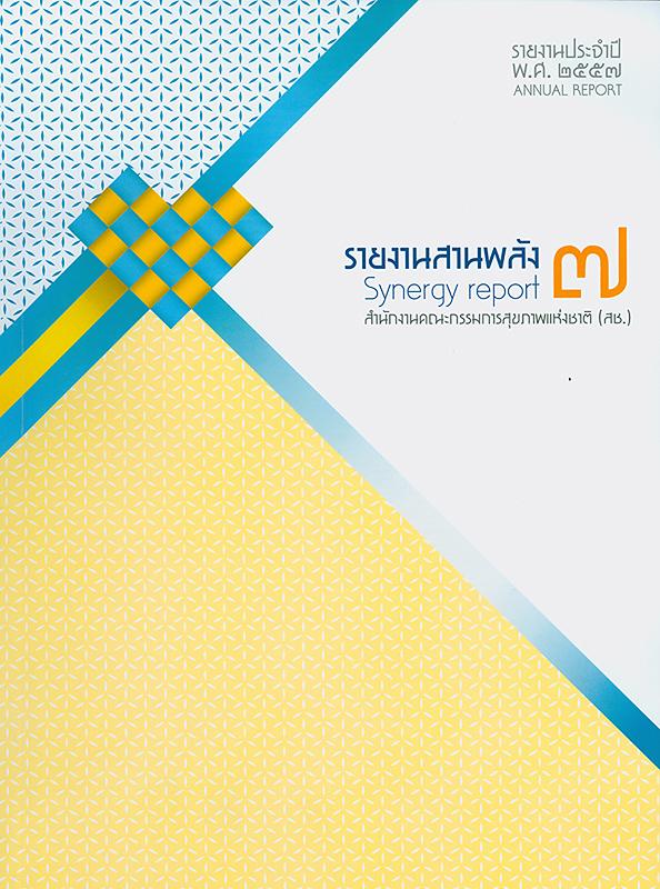 รายงานประจำปี พ.ศ. 2557 สำนักงานคณะกรรมการสุขภาพแห่งชาติ /สำนักงานคณะกรรมการสุขภาพแห่งชาติ||Annual report 2014 National Health Commission office of Thailand|รายงานประจำปี สำนักงานคณะกรรมการสุขภาพแห่งชาติ|รายงานสานพลัง 7