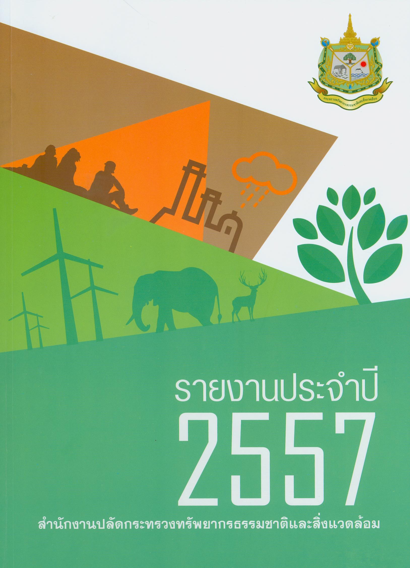 รายงานประจำปี 2557 สำนักงานปลัดกระทรวงทรัพยากรธรรมชาติและสิ่งแวดล้อม /สำนักงานปลัดกระทรวงทรัพยากรธรรมชาติและสิ่งแวดล้อม  รายงานประจำปี สำนักงานปลัดกระทรวงทรัพยากรธรรมชาติและสิ่งแวดล้อม