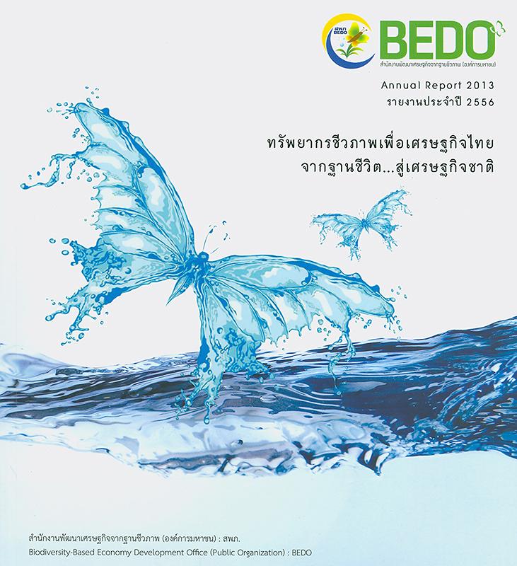 รายงานสรุปโครงการกิจกรรมเพื่อยกระดับความสามารถในการแข่งขันของประเทศ /สมาคมการจัดการธุรกิจแห่งประเทศไทย||Thailand competitiveness enhancement program 2013